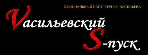 Сергей Васильев Экс Земляне
